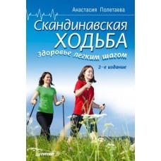 Анастасия Полетаева: Скандинавская ходьба. Здоровье легким шагом.