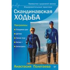 Анастасия Полетаева: Скандинавская ходьба. Привычка здоровой жизни