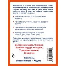 """Кибардин Г.М. : """"Лечение: палки для скандинавской ходьбы. Упражнения для здоровья"""""""
